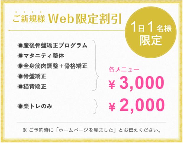ご新規様WEB限定割引